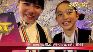 日本最大のキッズタッグダンスバトル「SPROUT」の受賞者インタビュー □□...