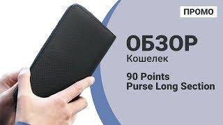 Кошелек Xiaomi 90 Points Purse Long Section - Промо обзор!