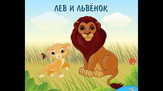 Животные и их детеныши. Чей малыш детеныш. Развиваем ребенка