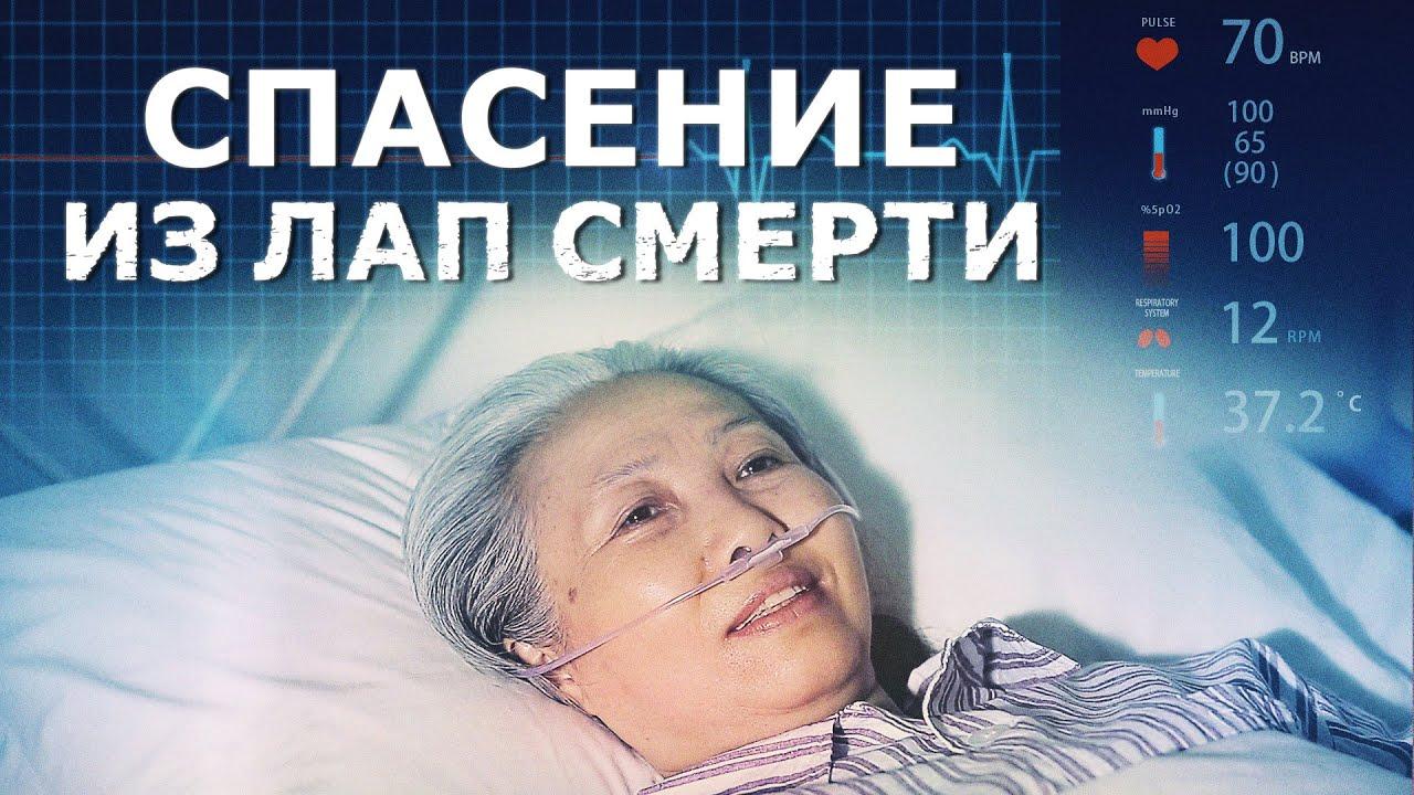 Фильм о христианах   Божья благодать «Спасение из лап смерти» Официальный трейлер