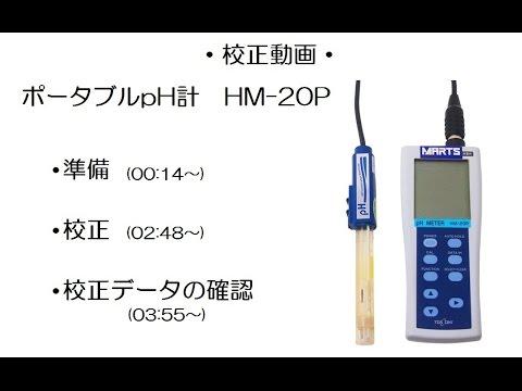 東亜ディーケーケー株式会社ポータブルph計 HM 20P校正方法