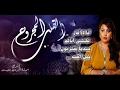 Qalb Al Majrooh EP01 مسلسل القلب المجروح الحلقة الأولى