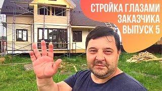 Стройка глазами заказчика. Как компания Мечтаево строит каркасный дом для семьи Валеевых. Выпуск 5
