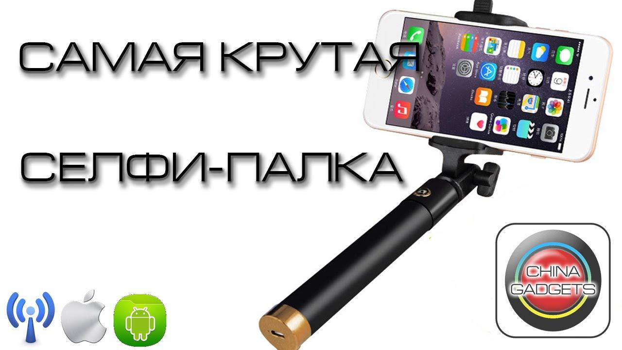 ПАЛКА ДЛЯ СЕЛФИ УФА КУПИТЬ - YouTube