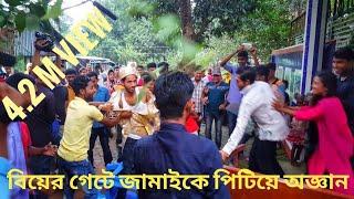 টাংগাইলে বিয়ে বাড়ির গেটের অস্থির ভিডিও ।। Bangladeshi  biyar video