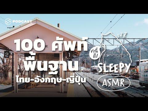 ASMR | 100 ศัพท์ง่ายใน 3 ภาษา: ไทย-อังกฤษ-ญี่ปุ่น (Tokyo Train V.) | คำนี้ดี SLEEPY EP.20