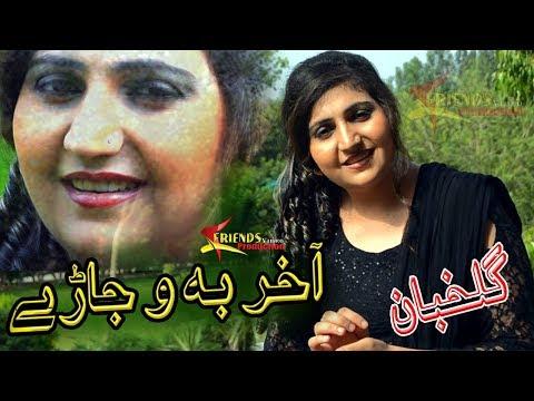 Gul Khoban 0fficial Pashto New Songs 2018 | Akhair Ba Wajare Janana | Pashto New Tapay Tappy 2018 HD