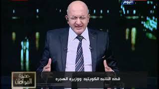 سيد علي يسب النائبة الكويتية صفاء الهاشم بعد تطاولها علي المصريين: من مخلفات الحرب
