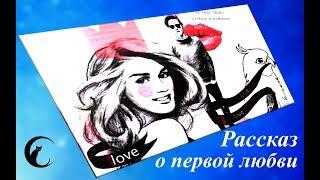 Рассказы о любви: слушать короткий современный рассказ про любовь || Аудиокнига: современная проза