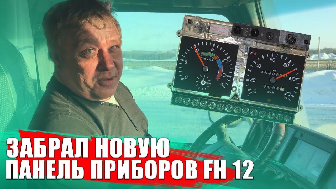 Щиток приборов Volvo FH12 ( Сергей г.Канаш Чувашия)