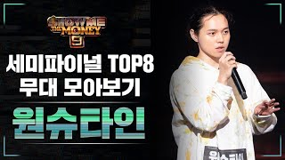 [SMTM9] 세미파이널 TOP 8_원슈타인 무대 모아보기 (Semi Final TOP8_Wonstein Performance Compilation)