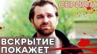 🔪 Сериал ВСКРЫТИЕ ПОКАЖЕТ - 1 сезон - 6 СЕРИЯ
