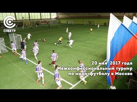 Второй межконфессиональный турнир по мини-футболу в Москве