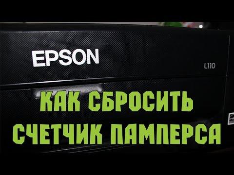 adjustment program epson px660 скачать бесплатно
