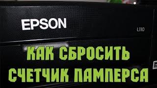 Сброс счетчика отработки (памперса) в принтерах Epson