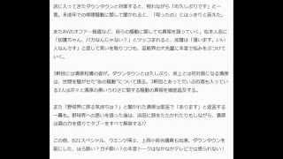 この動画は YouTube 動画エディタ( 加護亜依、清原和博が自らのタブー...