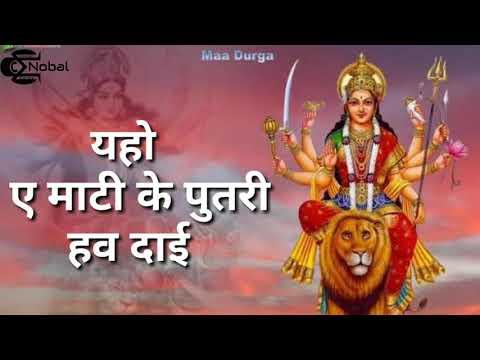 Ye maati ke putari haw dai || kab hohi tor darshan maiya ||singer kantikartik yadav|| video by Nobal