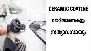 Ceramic coating | Malayalam video | Informative Engineer|