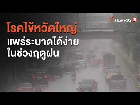 โรคไข้หวัดใหญ่แพร่ระบาดได้ง่ายในช่วงฤดูฝน : จับตาข่าวเด่น (22 ก.ค. 63)