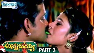 Annamayya Telugu Full Movie | Nagarjuna | Ramya krishna | Suman | Roja | Part 3 | Shemaroo Telugu