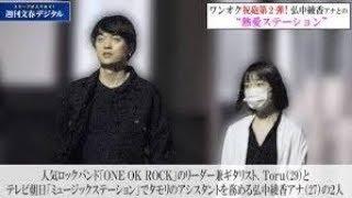 テレビ朝日の弘中綾香アナ(27)が、ロックバンド「ONE OK ROCK」のリー...