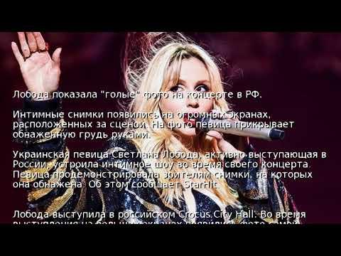"""Лобода показала """"голые"""" фото на концерте в РФ"""