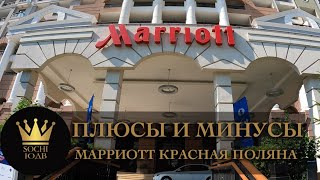 Обзор отеля \Марриотт Marriott Красная Поляна\ Плюсы и минусы СОЧИЮДВ Квартиры Недвижимость