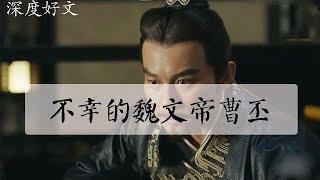 深度好文-魏文帝曹丕究竟是一個怎樣的皇帝爲什麽說他不幸,覺得他可憐!