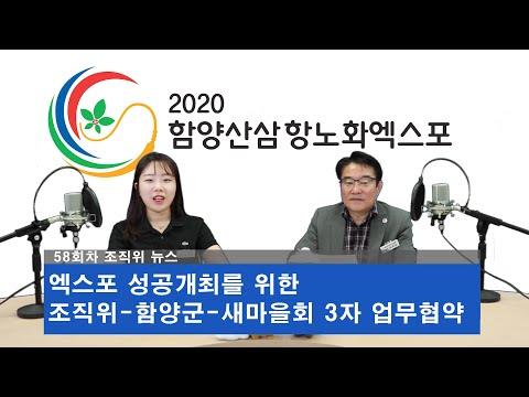 58회차 엑스포조직위 뉴스