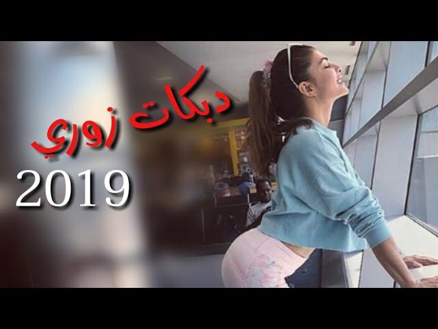 زوري دبكة كاملة / لهل الكيف الزمارة/ 2019 بشار الزين افراح البومانع