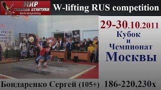 29-30.10.2011.BONDARENKO(105+)186х,186-220,230х.Cup and Championship of Moscow.