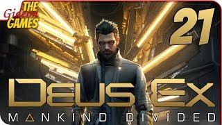 Прохождение Deus Ex: Mankind Divided #21 ➤ БЕДНЫЙ ПАПАШКА