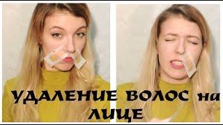 Девушка удаляет УСЫ / Тестирование ВОСКОВЫХ ПОЛОСОК для лица / Удаление волос над верхней губой