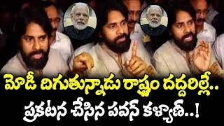 Pawan Kalyan about Modi || Pawan Kalyan Latest News || Janasena Live