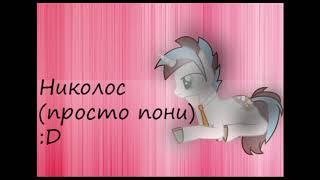 ГОЛОСА МОИХ ПЕРСОВ! (Пони креатор)
