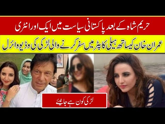 Another Entry In Pakistani Politics After Haeem Shah | 9 News HD