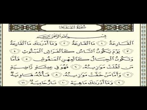 Surah Al Qariya