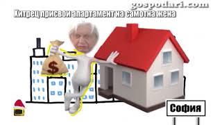 Измамникът, отмъкнал апартамент на старица, твърди че се е разплатил на ръка, но сумата е над раз...
