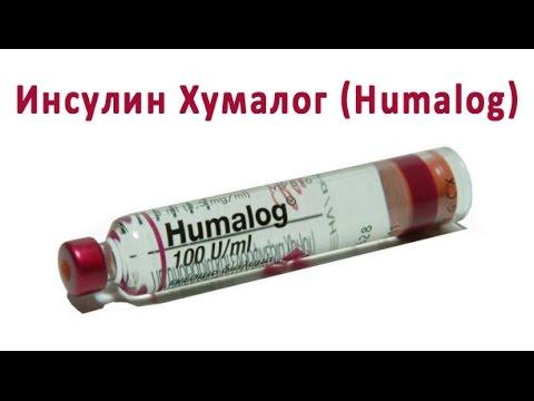 Ультракороткий инсулин Хумалог