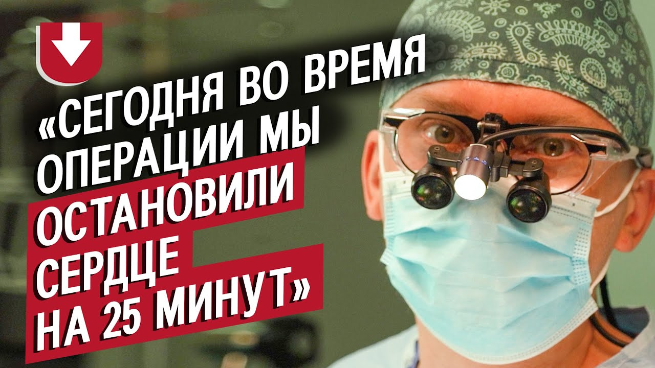 Детский кардиохирург: Александр | (Не)маленький человек