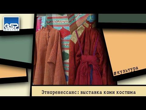 Этноренессанс: выставка коми костюма   26 апреля'15   14:00