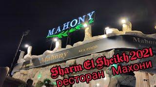 Mahony лучший рыбный ресторан Шарм ель Шейха Наама Бей