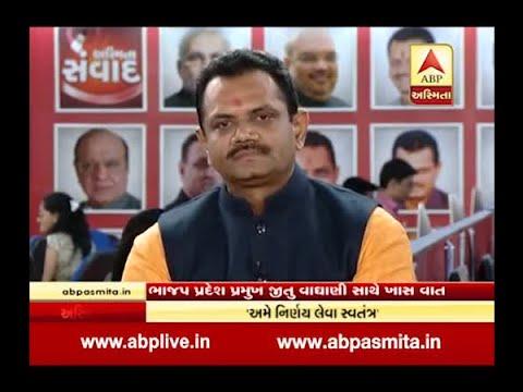 talk with president BJP's Gujarat state Jitu Vaghani