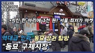 서울에서 제일 싼 물건을 파는상권 : 동묘 구제시장 (…