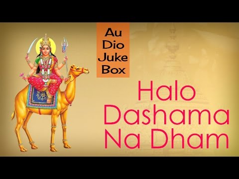 Dasha Maa New Bhajan | Halo Dashama Na Dham | Gujarati Devotional Bhajan | Audio Jukebox