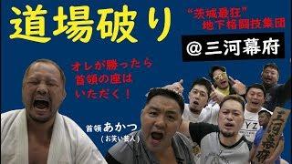 """マッハチャンネル クリスマススペシャル! """"史上最狂"""" の地下格闘技集団..."""