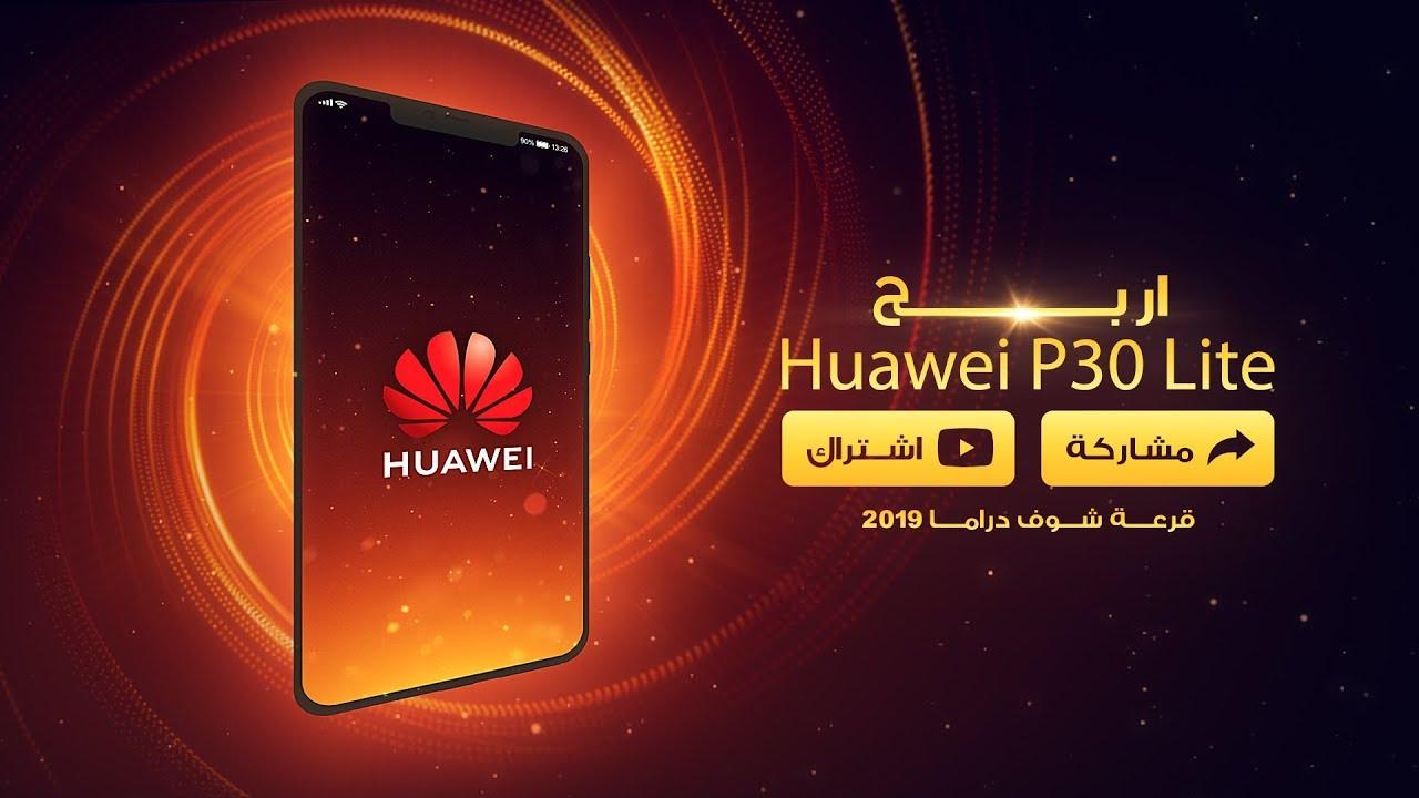 اربح هاتف Huawei P30 Lite في قرعة شوف دراما لرمضان 2019