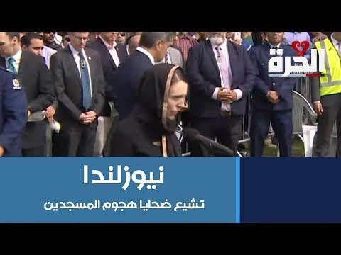 نيوزلندا تشيع ضحايا هجوم المسجدين  - 21:54-2019 / 3 / 22