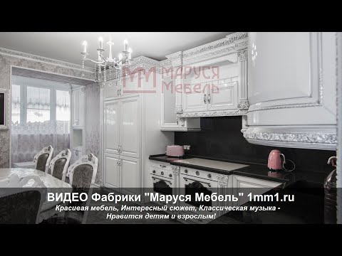 #ФабрикаМарусяМебель - индивидуальное изготовление мебели под ключ от производителя. 1mm1.ru