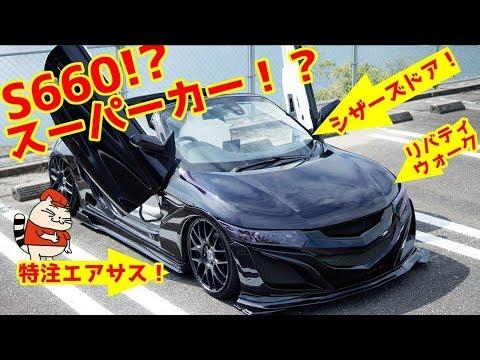 【愛車紹介】まるでスーパーカー!?コダワリまくったs660を紹介!【honda S660】